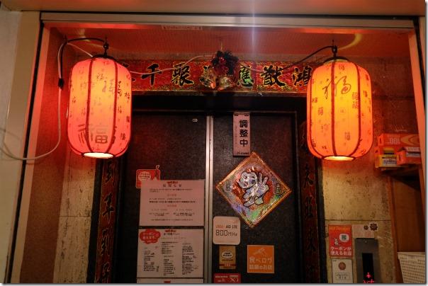 台北夜市 池袋本店 うどめし 中華食べ放題