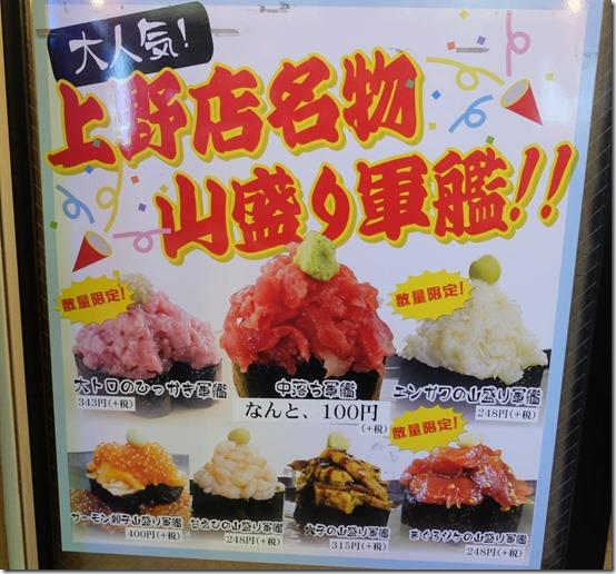 寿司 デカ 盛り 回転