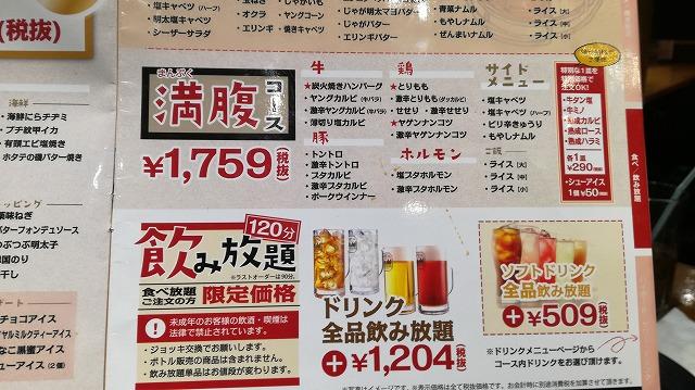 「七輪焼肉安安」でYouTuberを対象にした応援キャンペーン 1000円で全品食べ放題