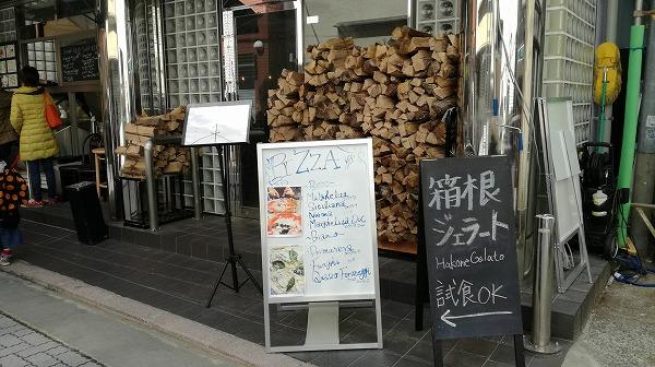 808 モンスマーレ Monsmare 箱根湯本 石窯焼ピザ